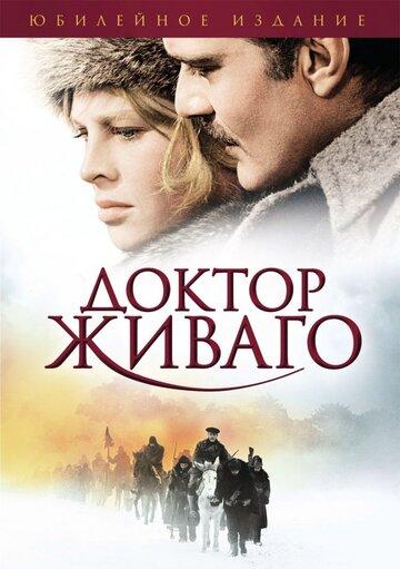 Доктор Живаго (1965) полный фильм онлайн