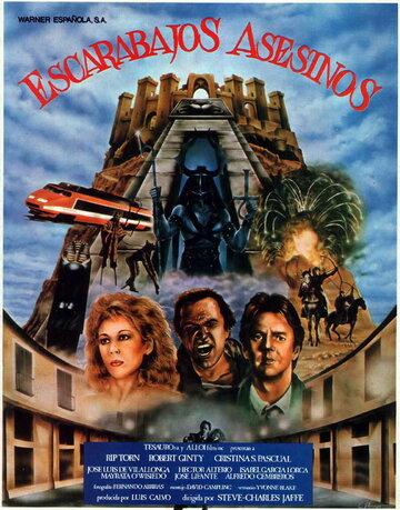 Скарабей (1983)