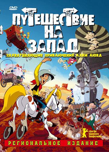 Путешествие на запад / Tous à l'Ouest: Une aventure de Lucky Luke (2007)