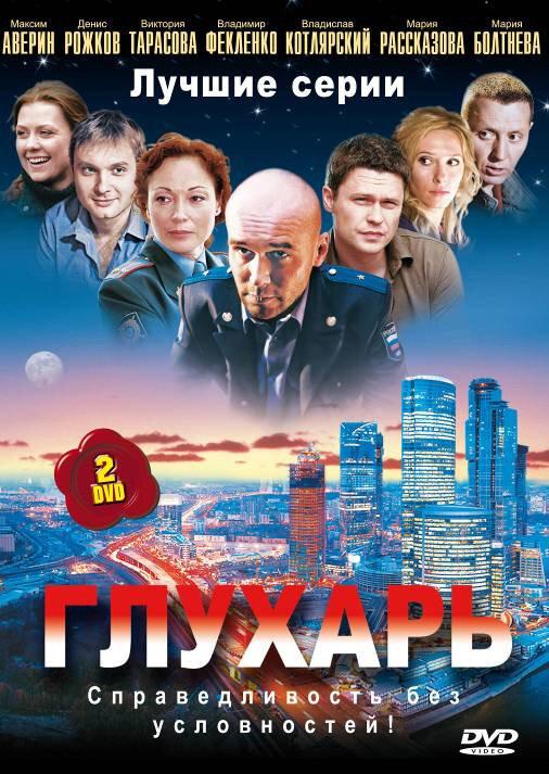 Глухарь (1 сезон) (2008)