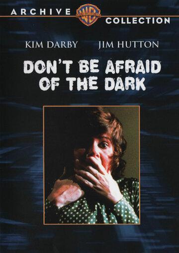 Не бойся темноты