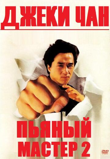 Фильм Пьяный мастер 2