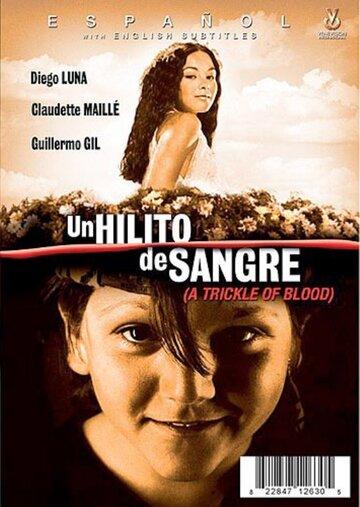 Струйка крови (1995)