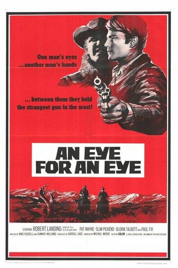 Око за око (1966)