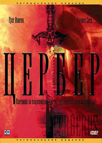 Цербер (2005)