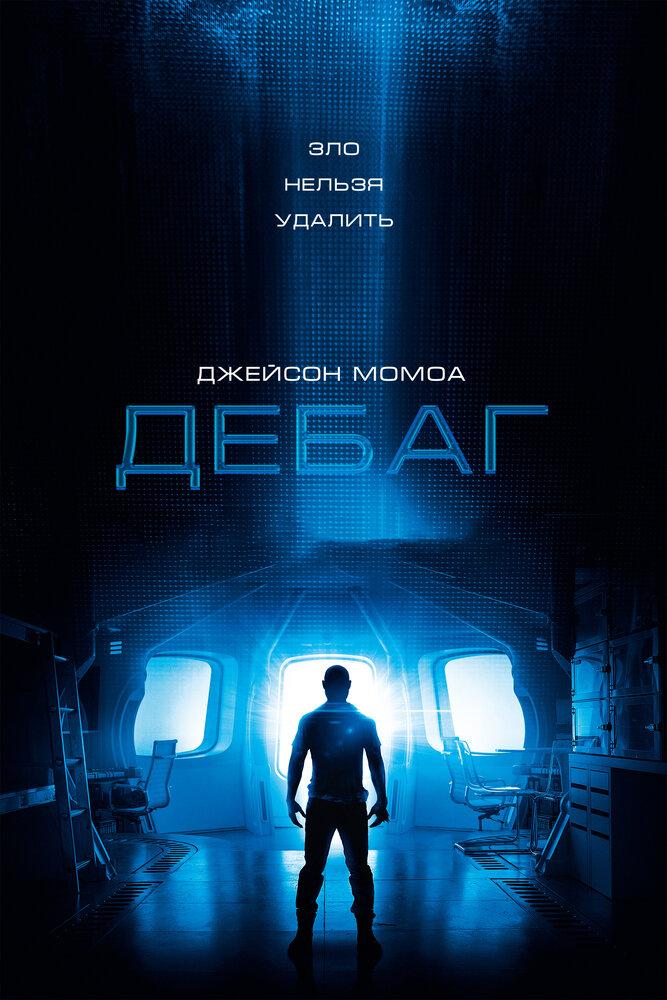 Отладка (2014)