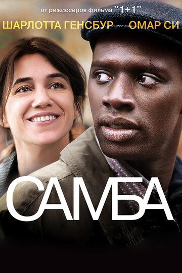 Самба (2014) полный фильм онлайн