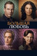 Большая любовь (2006)