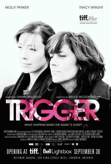 Триггер (2010)