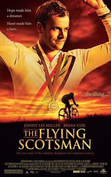 Летучий шотландец