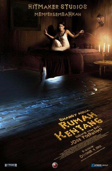 Картофельный дом (2012) полный фильм