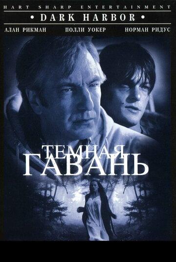 Фильм Темная гавань