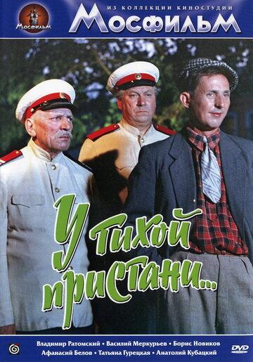 У тихой пристани (1958)