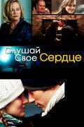 Слушай свое сердце (2010)