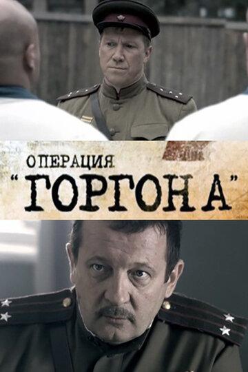 Операция «Горгона» (Operatsiya  «Gorgona»)