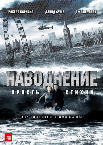 Фильм Наводнение