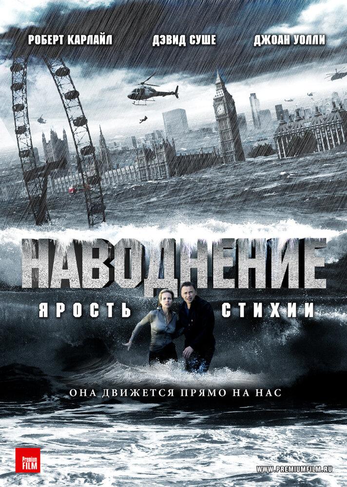скачать фильм торрент наводнение img-1