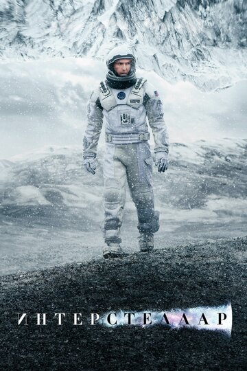 Интерстеллар (Interstellar2014)