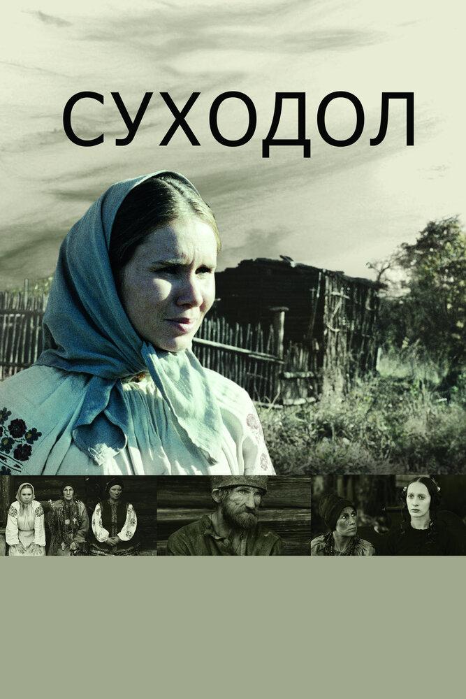 Суходол фильм 2012 скачать торрент