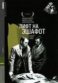 Лифт на эшафот (1957)