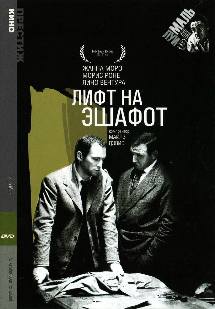 Лифт на эшафот (1957) смотреть онлайн