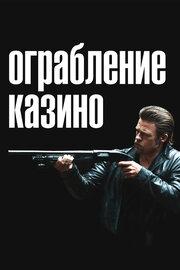 Ограбление казино (2012)