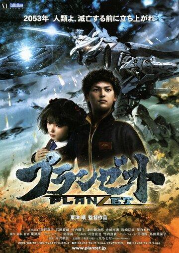 План Зет (2010)