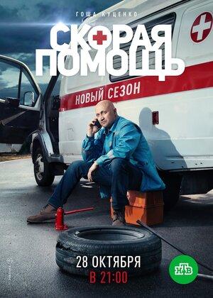 скорая помощь сериал россия 2018