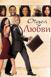 Смотреть Отдел любви (2013) в HD качестве 720p