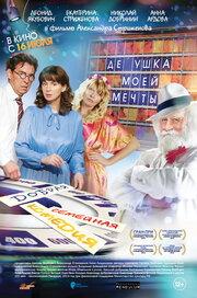 Смотреть Дедушка моей мечты (2015) в HD качестве 720p