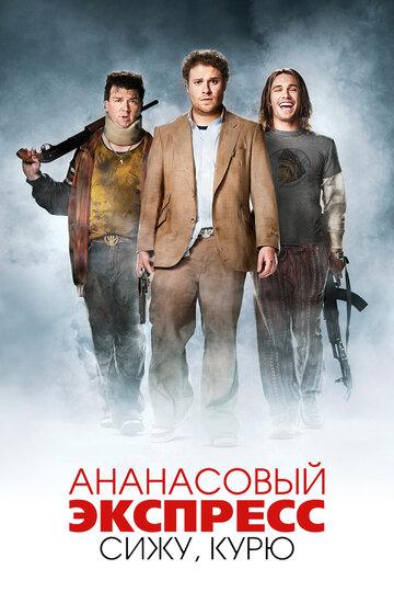Ананасовый экспресс: Сижу, курю (2008)