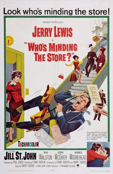 Кто позаботится о магазине? 1963