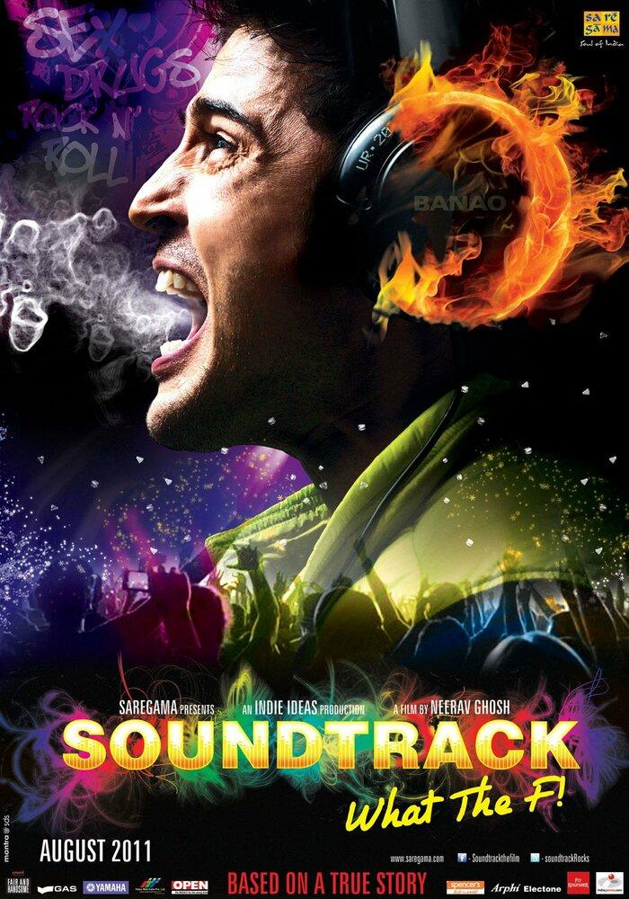 Саундтрек (2011) - смотреть онлайн