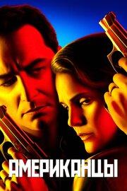 Смотреть Американцы (2 сезон) (2014) в HD качестве 720p