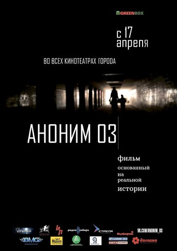 Кино Призраки: Код9