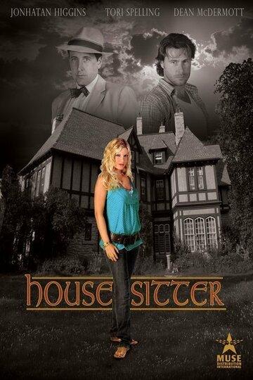 Домашний сторож (2007)
