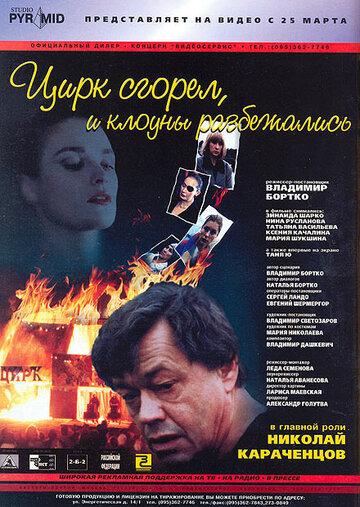 Цирк сгорел, и клоуны разбежались (1998)