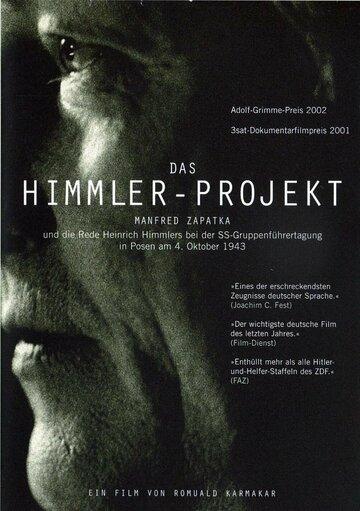 Проект Гиммлер (2000)