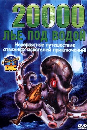 20000 лье под водой (2002)