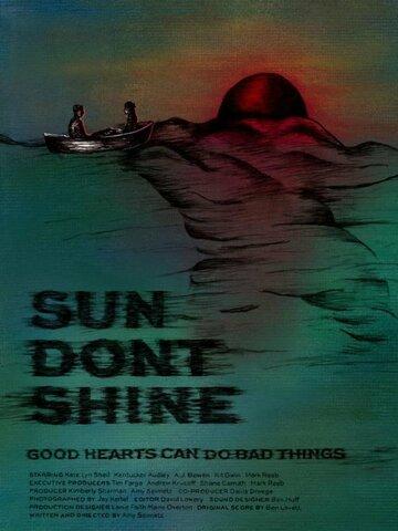 Солнце, не свети 2012