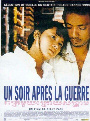 Вечер после войны (1998)