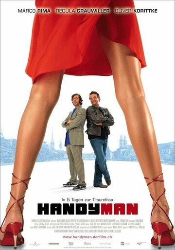 (Handyman)