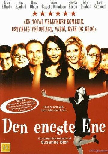 Один единственный (1999)