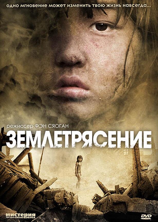 Землетрясение (2010) смотреть онлайн HD720p в хорошем качестве бесплатно