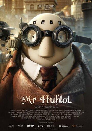 Господин Иллюминатор (Mr Hublot)