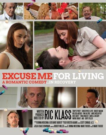 Извинение за жизнь (2012) полный фильм онлайн
