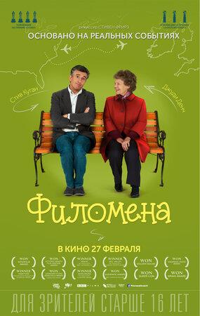Филомена (2013)