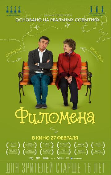 Филомена (2013) смотреть онлайн HD720p в хорошем качестве бесплатно
