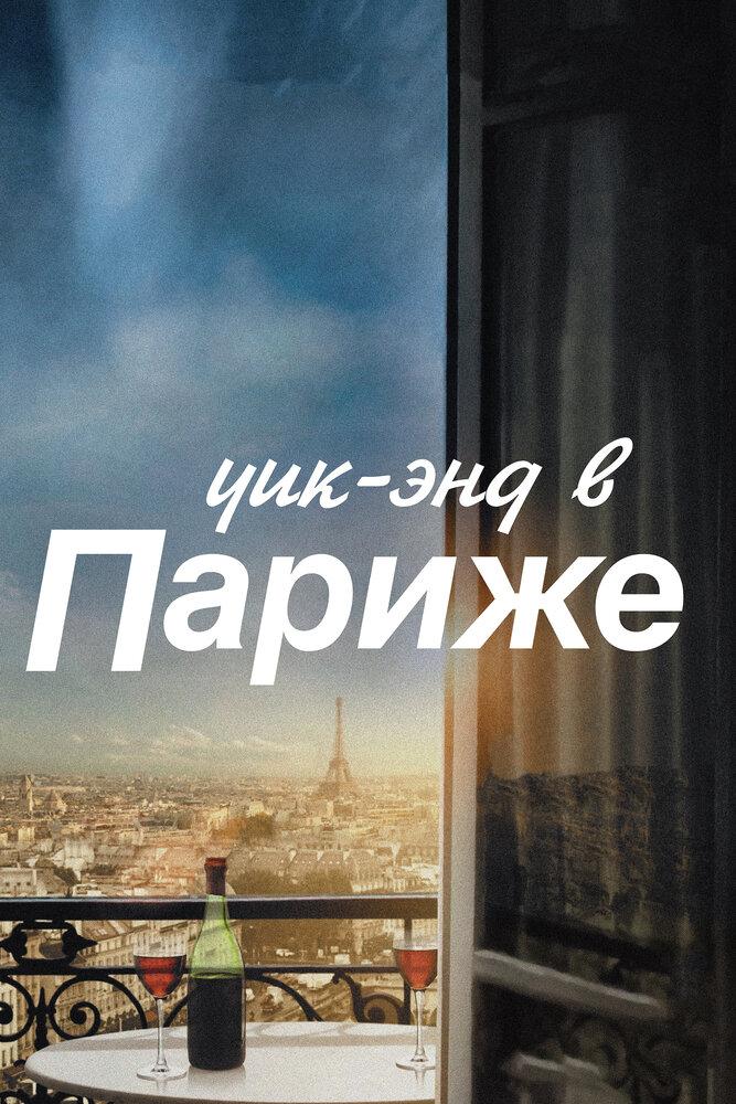 Уик-энд в Париже (2013) смотреть онлайн HD720p в хорошем качестве бесплатно