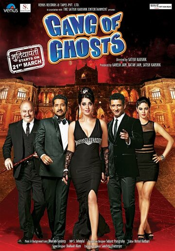 Банда призраков / Gang of Ghosts (2014)